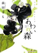 つくろい屋シリーズ あわいの森(シルフコミックス)