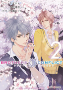 BROTHERS CONFLICT 2nd SEASON(2)(シルフコミックス)