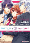 BROTHERS CONFLICT feat.Tsubaki&Azusa(シルフコミックス)