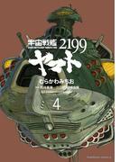 宇宙戦艦ヤマト2199(4)(角川コミックス・エース)