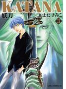 【期間限定価格】KATANA (3) 妖刀(あすかコミックスDX)