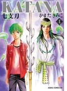 【期間限定価格】KATANA (4) 七支刀(あすかコミックスDX)