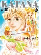 【期間限定価格】KATANA (6) 胡蝶(あすかコミックスDX)