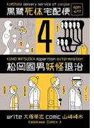 黒鷺死体宅配便スピンオフ 松岡國男妖怪退治(4)(角川コミックス・エース)