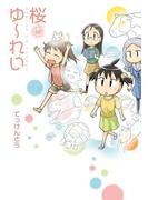 桜とゆ~れい(カドカワデジタルコミックス)