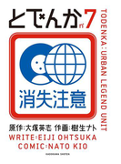 とでんか(7)(カドカワデジタルコミックス)