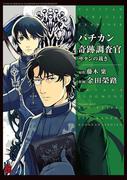 バチカン奇跡調査官 サタンの裁き(カドカワデジタルコミックス)