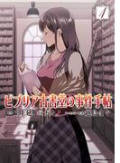 ビブリア古書堂の事件手帖(4)(角川コミックス・エース)