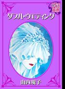ダブル・ウエディング(6)(ロマンス宣言)