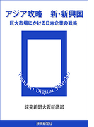 アジア攻略 新・新興国 巨大市場にかける日本企業の戦略(読売デジタル新書)