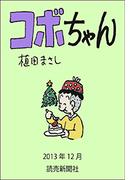 コボちゃん 2013年12月(読売ebooks)