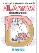 Hi Annie! マンガで覚える英語の面白イディオム4(読売ebooks)