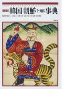 韓国朝鮮を知る事典 新版