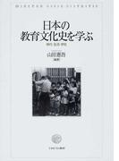 日本の教育文化史を学ぶ 時代・生活・学校
