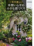 一年中美しい手間いらずの小さな庭づくり