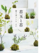 苔玉と苔 育て方ノート 小さな自然を暮らしの中に