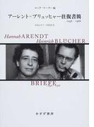 アーレント=ブリュッヒャー往復書簡 1936−1968