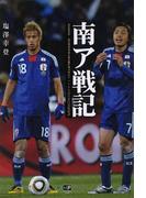 南ア戦記 20100526〜20100701 FIFA WORLDCUP南アフリカ大会日本代表激戦譜