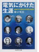 電気にかけた生涯 ギルバートからマクスウェルまで (ちくま学芸文庫 Math & Science)(ちくま学芸文庫)