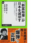 「新富裕層」が日本を滅ぼす 金持ちが普通に納税すれば、消費税はいらない! (中公新書ラクレ)(中公新書ラクレ)