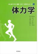 はじめて学ぶ健康・スポーツ科学シリーズ 5 体力学