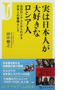 実は日本人が大好きなロシア人 在日ロシア人だからわかる日本人の素晴らしさ (宝島社新書)(宝島社新書)