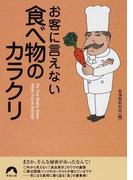 お客に言えない食べ物のカラクリ (青春文庫)(青春文庫)