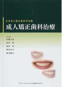 成人矯正歯科治療