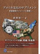 アメリカ文化のサプリメント 多面国家のイメージと現実 (阪大リーブル)(阪大リーブル)