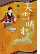 美雪晴れ (ハルキ文庫 時代小説文庫 みをつくし料理帖)