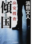 傾国 (ハルキ文庫 公安捜査)(ハルキ文庫)