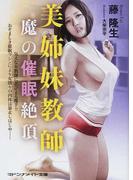 美姉妹教師 魔の催眠絶頂 (マドンナメイト文庫)(マドンナメイト)