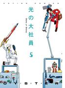 光の大社員 5(アクションコミックス)