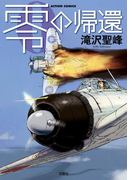 零の帰還(アクションコミックス)