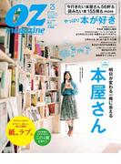 OZmagazine 2014年3月号 No.503(OZmagazine)