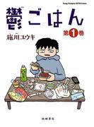 鬱ごはん 1(ヤングチャンピオン烈コミックス)