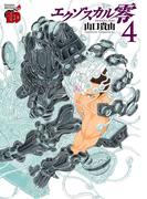 エクゾスカル零 4(チャンピオンREDコミックス)