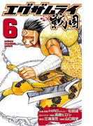 エグザムライ 戦国 6(少年チャンピオン・コミックス)