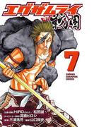 エグザムライ 戦国 7(少年チャンピオン・コミックス)