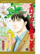 エロイカより愛をこめて 39(プリンセス・コミックス)