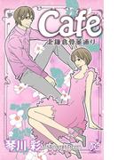 Cafe北鎌倉骨董通り(プリンセスコミックス プチプリ)