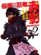 仮面の忍者赤影Remains 2(プレイコミック)