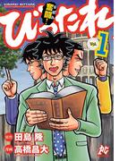 奮闘!びったれ 1(プレイコミック)