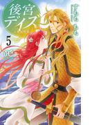 後宮デイズ~七星国物語~ 5(プリンセス・コミックス)