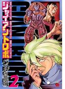 ジャイアントロボ ~バベルの籠城~ 2(チャンピオンREDコミックス)