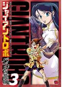 ジャイアントロボ ~バベルの籠城~ 3(チャンピオンREDコミックス)