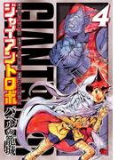ジャイアントロボ ~バベルの籠城~ 4(チャンピオンREDコミックス)