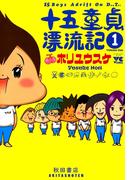 十五童貞漂流記 1(ヤングチャンピオン・コミックス)