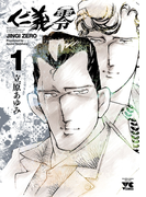 仁義 零 1(ヤングチャンピオン・コミックス)