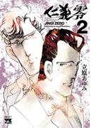 仁義 零 2(ヤングチャンピオン・コミックス)